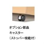 置き床式畳下収納システム OTB オプション品 キャスター部品 CA-4A