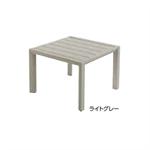 ガーデンファニチャー プラスチック サンセット サイドテーブル グロスフィレックス GRS-T13LG 31377800 ライトグレー